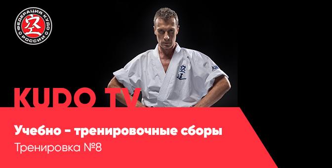 Учебно - тренировочные сборы 2019. Тренировка №8