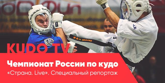 Cпециальный репортаж. Чемпионат России по кудо
