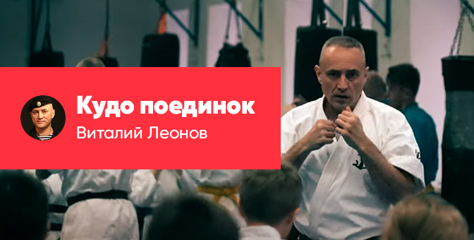 Кудо поединок Виталий Леонов