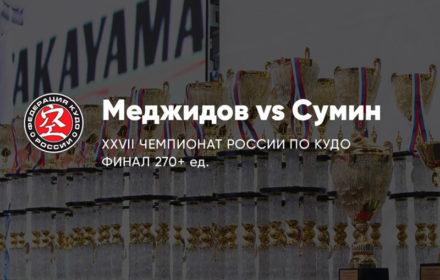 XXVII ЧР. ФИНАЛ 270+ ед Меджидов vs Сумин