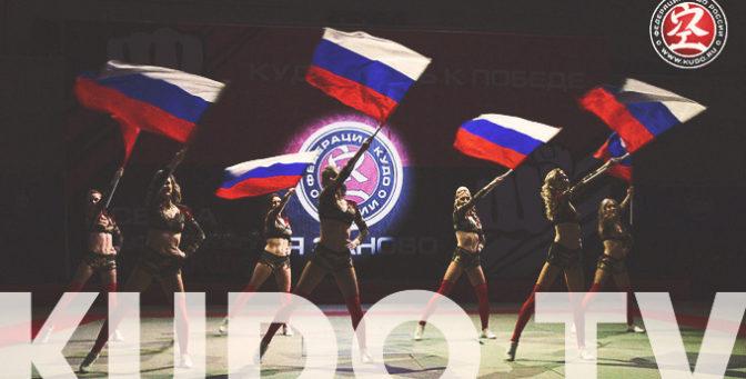 XXVII Чемпионат России по КУДО