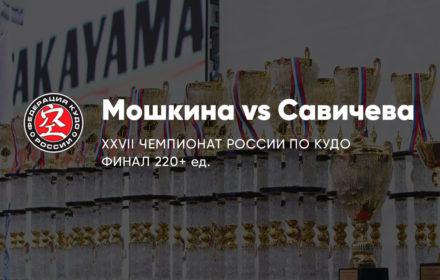 XXVII ЧР. ФИНАЛ 220+ ед. Мошкина vs Савичева