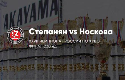 XXVII ЧР. ФИНАЛ 220 ед. Степанян vs Носкова