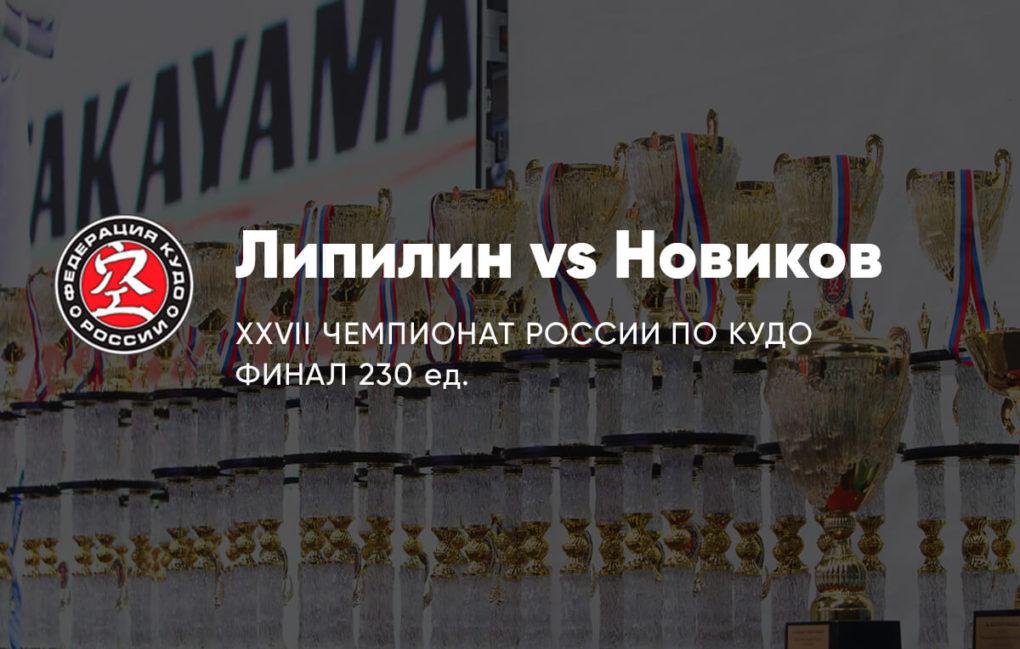 XXVII ЧР. ФИНАЛ 230 ед. Липилин vs Новиков