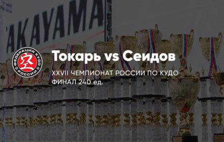 XXVII ЧР. ФИНАЛ 240 ед. Токарь vs Сеидов