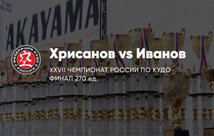 XXVII ЧР. ФИНАЛ 270 ед. Хрисанов vs Иванов