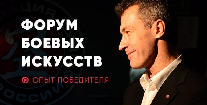 Интервью Романа Михайловича Анашкина с форума боевых искусств