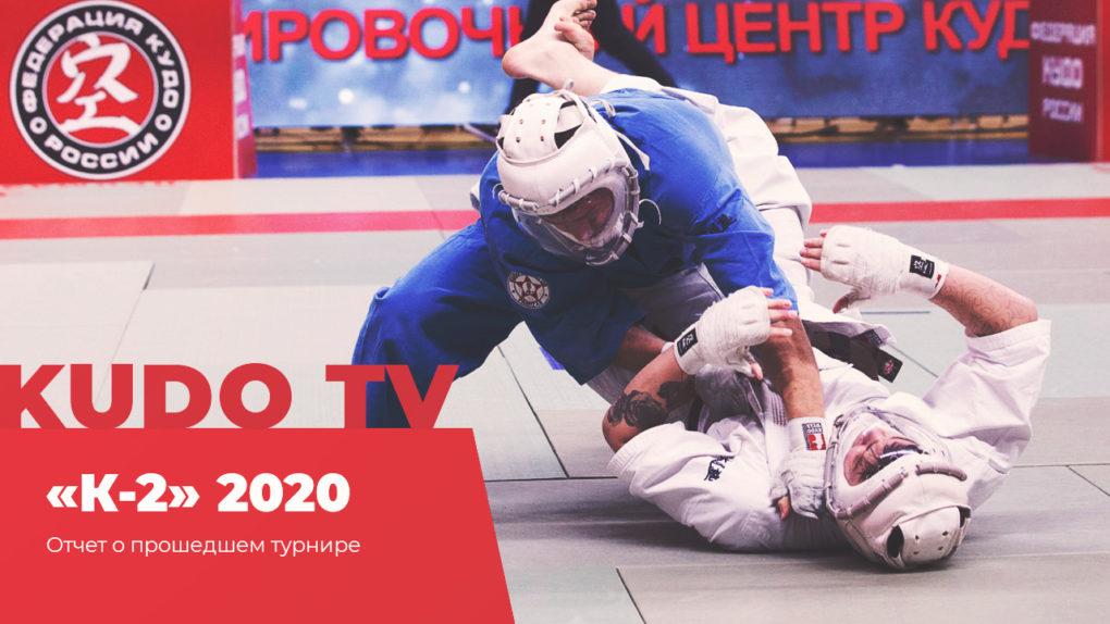 Всероссийский турнир по кудо «К-2» 2020