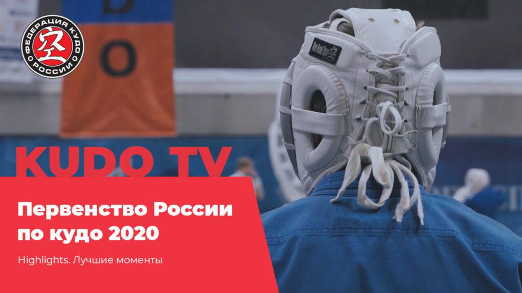 Самые яркие моменты XXVII Первенства России по кудо 2020